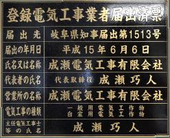 岐阜県知事一般建設業許可(電気工事業)を取得。